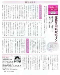 201603ことふき本文