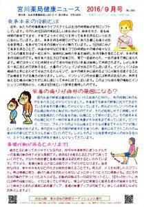 宮川薬局健康ニュース9月号