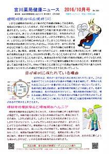 宮川薬局健康ニュース10月号