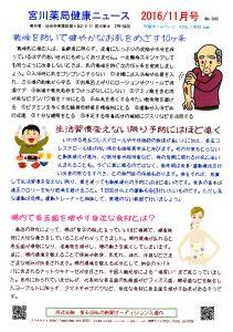 宮川薬局健康ニュース11月号