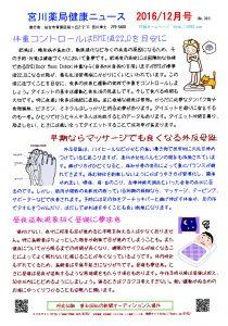 宮川薬局健康ニュース12月号