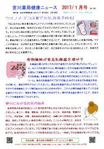 宮川薬局健康ニュース1月号