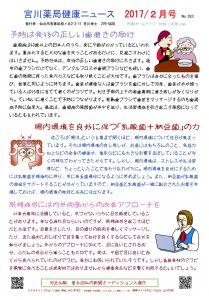 宮川薬局健康ニュース2月号