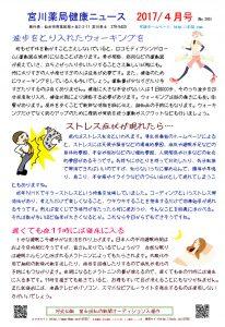 宮川薬局健康ニュース4月号