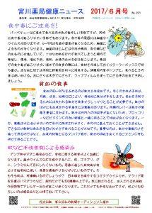 健康ニュース6月号