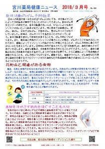 宮川薬局健康ニュース3月号