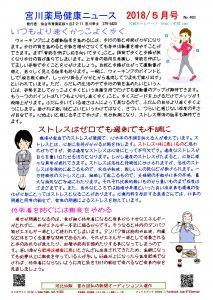 宮川薬局健康ニュース5月号