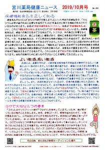 健康ニュース201910