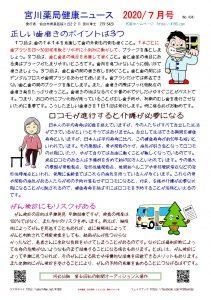 健康ニュース7月号