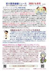 news202009