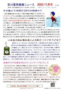 健康ニュース11月号