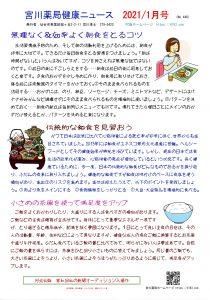 news202101