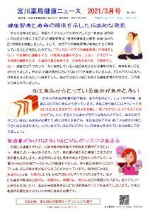 健康ニュース3月号